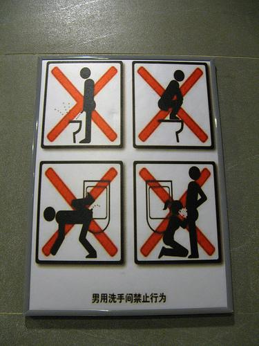 interdiction-toilettes